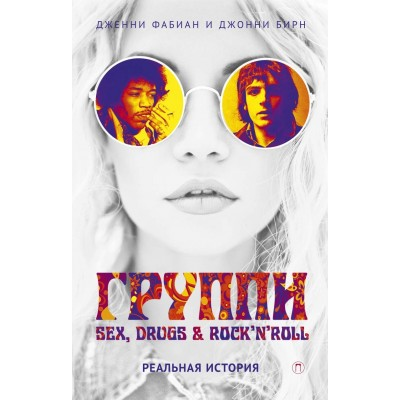 Книга Дж. Фабиан, Дж. Бирн - Группи. Sex, Drugs & Rock'n'Roll по-настоящему