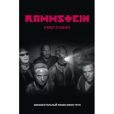 Книга Ж. Тати - Rammstein: Будет больно