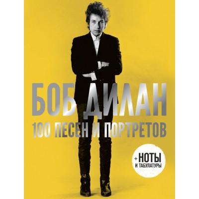 Книга Боб Дилан ( Bob Dylan ) - 100 песен и портретов