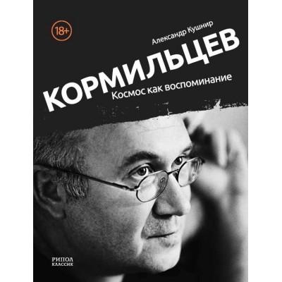 Книга Александр Кушнир - Кормильцев. Космос как воспоминание