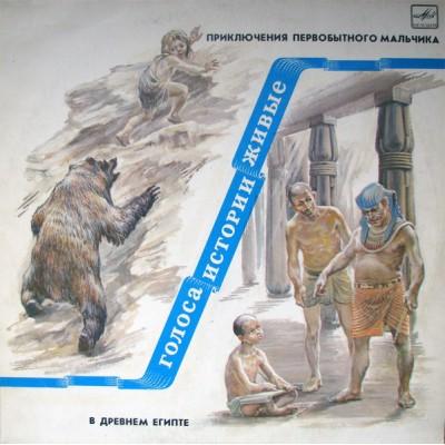 Голоса истории живые: Приключения Первобытного Мальчика / В Древнем Египте