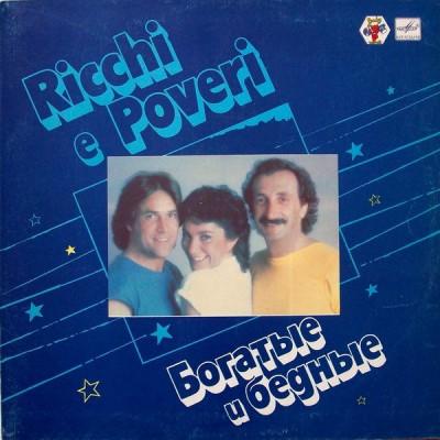 Ricchi E Poveri – Богатые И Бедные