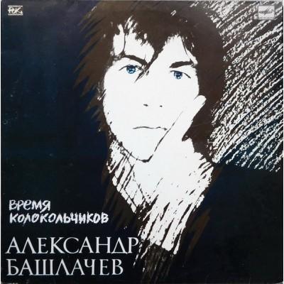 Александр Башлачев – Время Колокольчиков