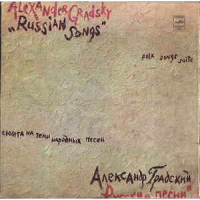 Александр Градский – Russian Songs