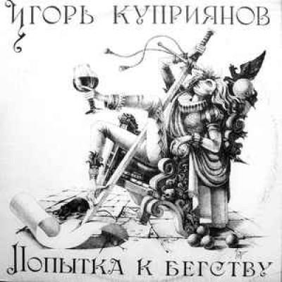 Игорь Куприянов, Кофеин – Попытка К Бегству