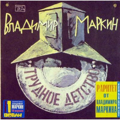 Владимир Маркин – Трудное детство