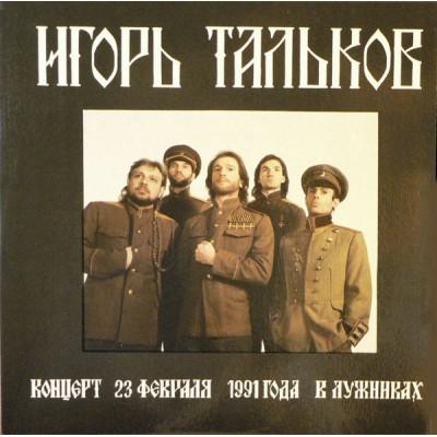 Игорь Тальков – Концерт 23 февраля 1991 года в Лужниках