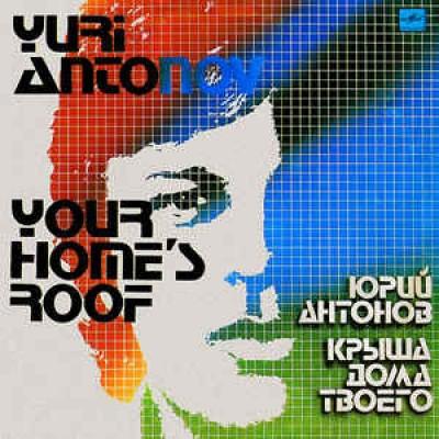 Юрий Антонов – Крыша Дома Твоего