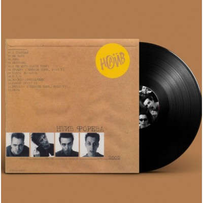 Наив – Форева LP NEW 2019 Чёрный винил Ltd Ed 150 шт.