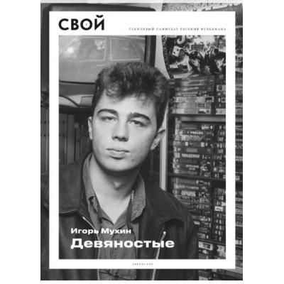 Журнал Свой № 4 (1)