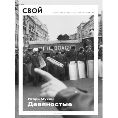Журнал Свой № 4 (2)