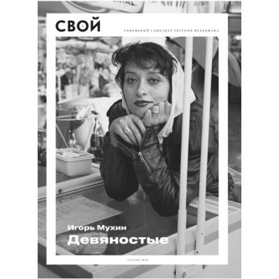 Журнал Свой № 4 (3)