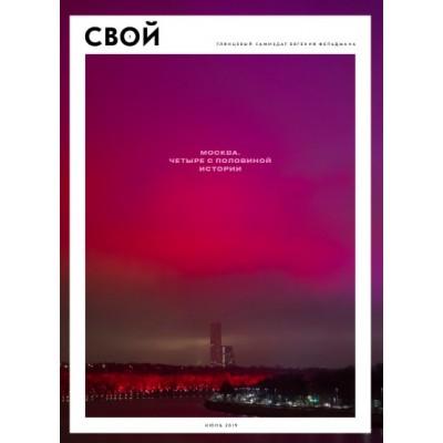 Журнал Свой № 5 (1)