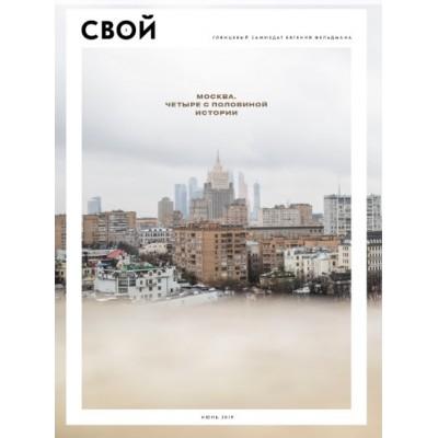 Журнал Свой № 5 (2)
