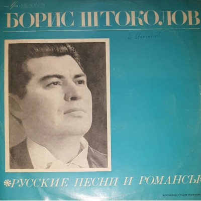 Борис Штоколов – Русские Песни И Романсы