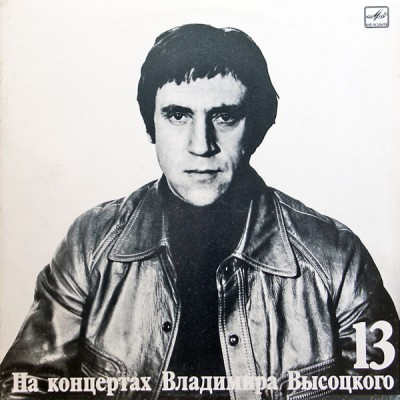 Владимир Высоцкий - (13) Лекция АКЦИЯ! СКИДКА 50%!