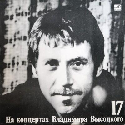 Владимир Высоцкий - (17) Райские Яблоки АКЦИЯ! СКИДКА 50%!