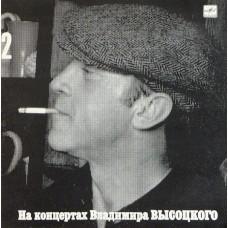 Владимир Высоцкий - (02) Спасите Наши Души АКЦИЯ! СКИДКА 50%!