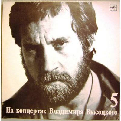 Владимир Высоцкий - (05) Мир Вашему Дому АКЦИЯ! СКИДКА 50%!