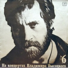 Владимир Высоцкий - (06) Чужая Колея АКЦИЯ! СКИДКА 50%!