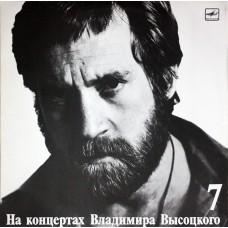 Владимир Высоцкий - (07) Большой Каретный АКЦИЯ! СКИДКА 50%!