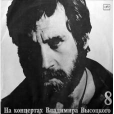 Владимир Высоцкий - (08) На Нейтральной Полосе АКЦИЯ! СКИДКА 50%!