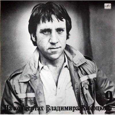 Владимир Высоцкий - Затяжной Прыжок (12)