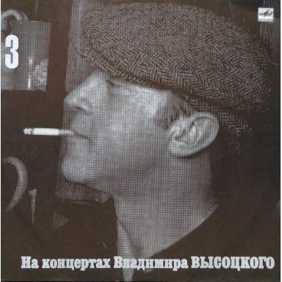 Владимир Высоцкий - (03) Москва - Одесса АКЦИЯ! СКИДКА 50%!