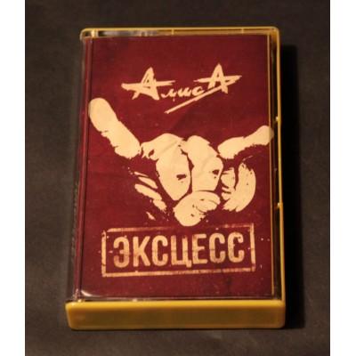 Кассета Алиса - Эксцесс MC Жёлтый бокс Ltd Ed 25 шт.