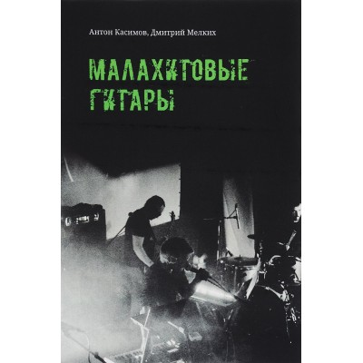 Книга А. Касимов, Д. Мелких - Малахитовые гитары
