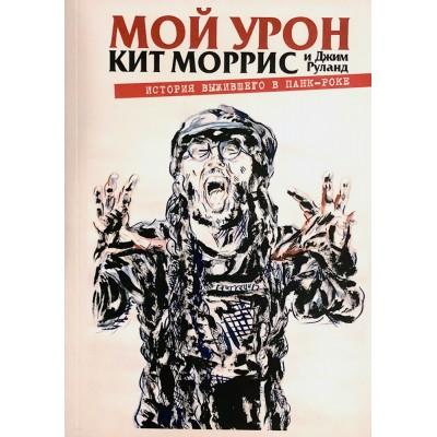 Книга Кит Моррис (Black Flag, Circle Jerks) - Мой урон. История выжившего в панк-роке
