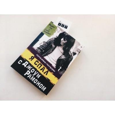 Книга Микки Ли и Легс МакНил - Я спал с Джоуи Рамоном