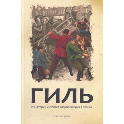 Гиль - из истории низового сопротивления в России