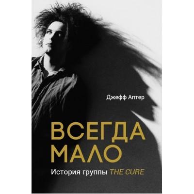 Книга Джефф Аптер - Всегда мало. История группы The Cure