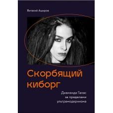 Книга Виталий Аширов - Скорбящий киборг. Диаманда Галас (Diamanda Galas) за пределами ультрамодернизма