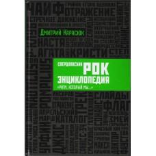 Книга Дмитрий Карасюк - Свердловская рок-энциклопедия. Ритм, который мы…