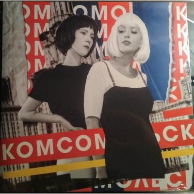 Комсомольск – Комсомольск LP Красный винил 2019 NEW 2 последних экземпляра
