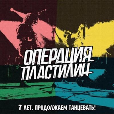 Операция Пластилин - 7 Лет. Продолжаем Танцевать!