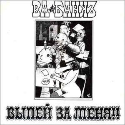 Ва-Банкъ - Выпей За Меня!! LP 1991
