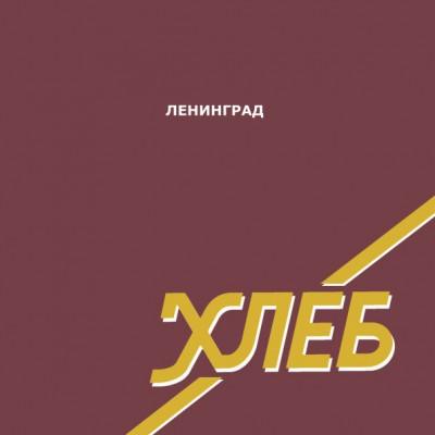 Ленинград - Хлеб LP Коричневый винил Ltd Ed 200 шт.