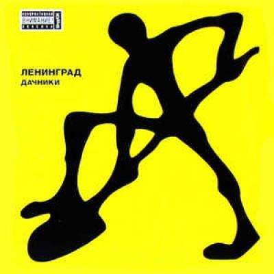 Ленинград – Дачники 2LP Gatefold Ltd Ed 200 шт. Последние экземпляры тиража