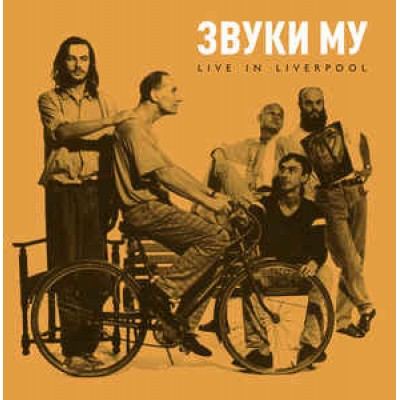 Звуки Му ‎– Live In Liverpool LP Gatefold NEW 2019 Ltd Ed 400 шт.