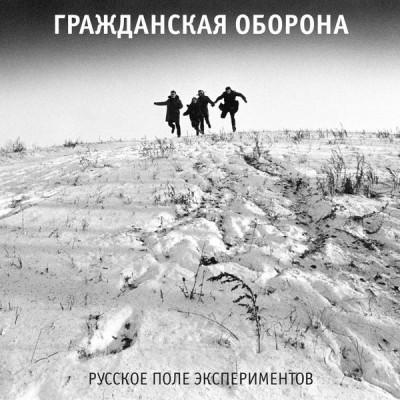 Гражданская Оборона – Русское Поле Экспериментов LP Разворотный конверт NEW Переиздание 2019
