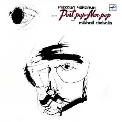 Михаил Чекалин - Post‧Pop - Non‧Pop