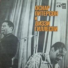 Oscar Peterson & Dizzy Gillespie - Оскар Питерсон И Диззи Гиллеспи