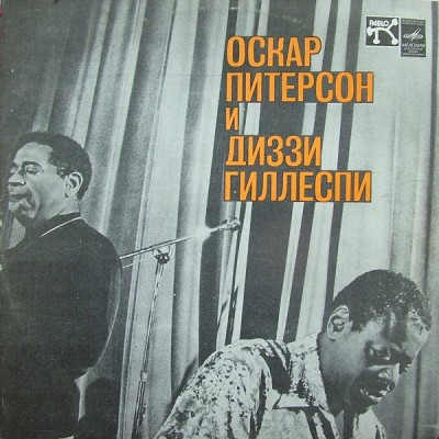 Oscar Peterson & Dizzy Gillespie - Оскар Питерсон И Диззи Гиллеспи