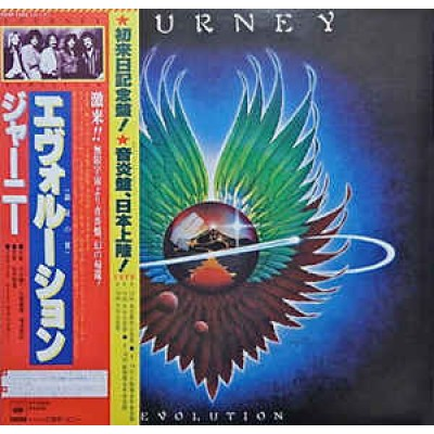 Journey – Evolution LP Japan + 4-page Japan Inlay + Inlay