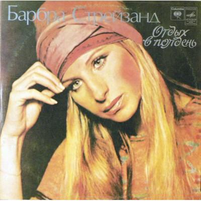 Barbra Streisand - Отдых В Полдень