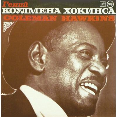 Coleman Hawkins - Гений Коулмена Хокинса