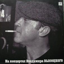 Владимир Высоцкий - (04) Песня О Друге АКЦИЯ! СКИДКА 50%!